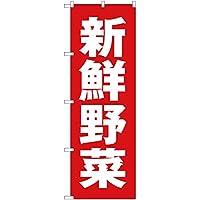 【3枚セット】 のぼり 新鮮野菜 AKB-79 のぼり旗 看板 ポスター タペストリー 集客 (三巻縫製 補強済み) [並行輸入品]
