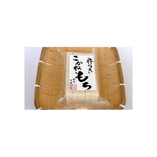 """「こがねもち」100%使用!""""手作り杵つき餅 白餅(10枚入)""""柔らかくコシのあるお餅【新潟の特産品】"""