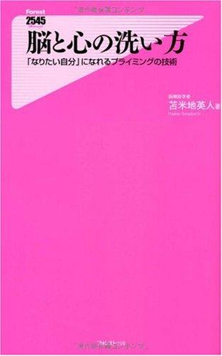 脳と心の洗い方(「なりたい自分」になれるプライミングの技術) (Forest 2545 Shinsyo)