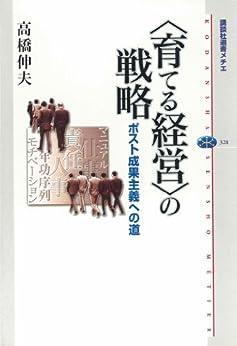 [高橋伸夫]の〈育てる経営〉の戦略 ポスト成果主義への道 (講談社選書メチエ)