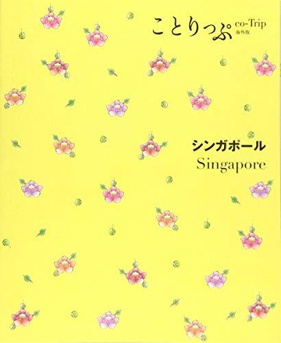 ことりっぷ 海外版 シンガポール