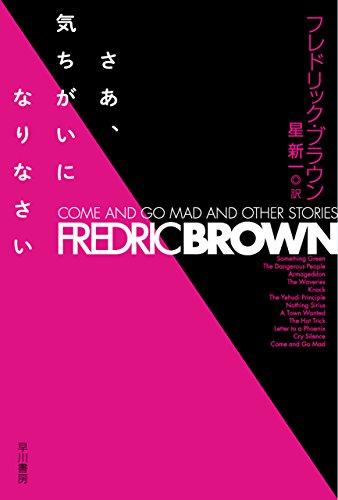 フレドリック ブラウン 『さあ、気ちがいになりなさい』
