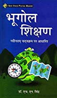 Bhugol Shikshan (Teaching Of Geography) (According to B.Ed syllabus of Vinoba Bhave University,Hazaribagh) Book