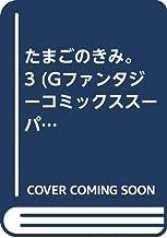 たまごのきみ。 3 (Gファンタジーコミックススーパー)
