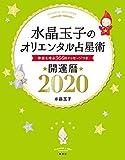 水晶玉子のオリエンタル占星術 幸運を呼ぶ366日メッセージつき 開運暦2020 (集英社女性誌eBOOKS)