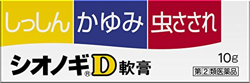 【指定第2類医薬品】シオノギD軟膏 10g