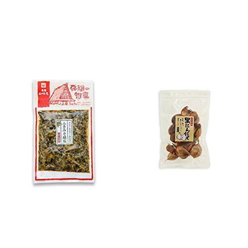 [2点セット] 飛騨山味屋 ふきみそ胡瓜(120g) ・熟成発酵 黒にんにく(120g)