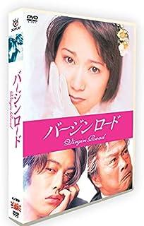 日本テレビ系「バージンロード」 (1997) 反町隆史/羽H Eえみ 合成字幕付き6枚組DVD
