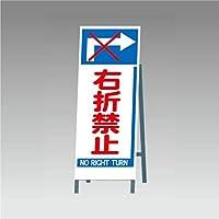 UNIT 工事看板 右折禁止 H1550×W555mm 反射 a看板 スタンド看板 道路工事 un-395-80