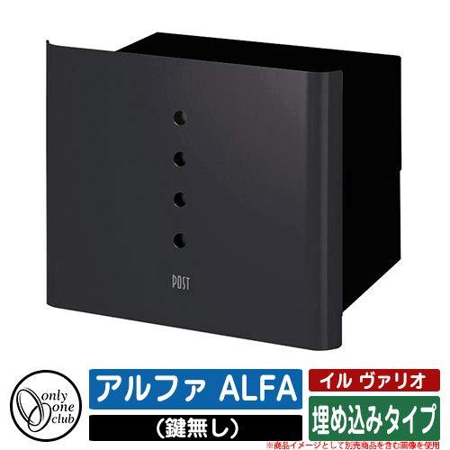 埋め込みタイプ(鍵無し) イル ヴァリオ アルファ オプション品別売 色:CGチャコールグレー