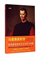 Xinghan Biography: Biography of Machiavelli(Chinese Edition)