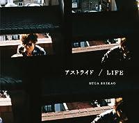 アストライド/LIFE