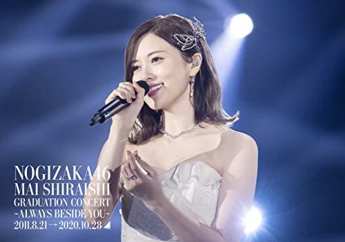 NOGIZAKA46 Mai Shiraishi Graduation Concert ~Always beside you~ (通常盤) (Blu-ray)