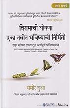 Viramachi Ghoshana Eka navin Bhavishyachi Nirmiti