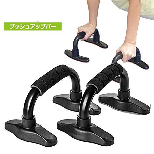 家庭用フィットネス機器 プッシュアップブラケット 胸筋トレーニング 運動 (黑色)