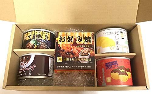 関西の味 缶詰セット たこ焼きお好み焼き だし巻き どて焼き ハンバーグ 缶詰5缶セット 缶を開けて電子レンジで暖めるだけ 関西 京阪神 記念品 ギフト