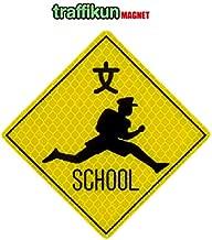 道路標識 ミニチュア マグネット ステッカー SCHOOL 本物のデザインデータと素材を使用した標識マグネット