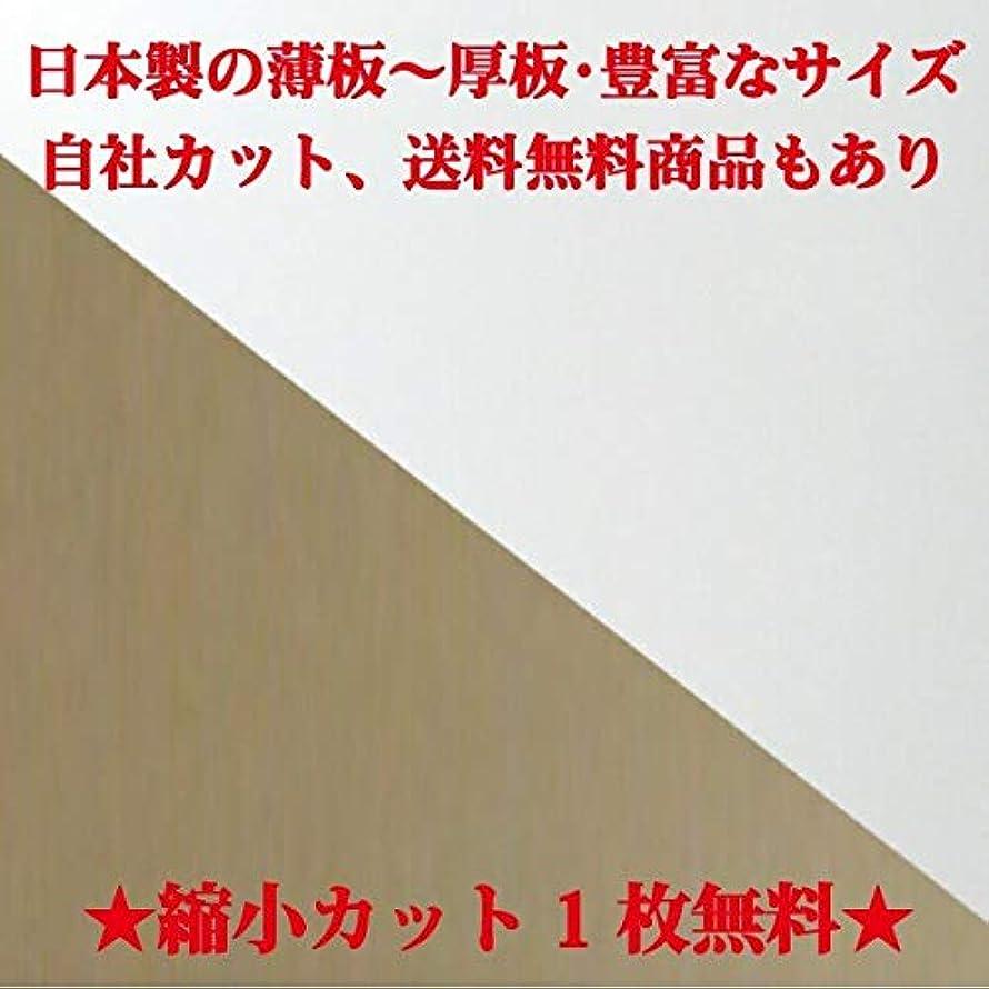 打ち負かす麦芽周り日本製 アクリル板 パールホワイト(押出板) 厚み3mm 450X590mm 縮小カット1枚無料 カンナ?糸面取り仕上(エッジで手を切る事はありません)(業務用?キャンセル返品不可)