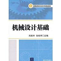 机械设计基础(全国高职高专机电系列规划教材)