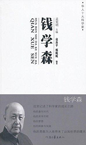 钱学森 (Chinese Edition)
