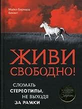 Spiritual Liberation: Fulfilling Your Soul's Potential / Zhivi svobodno!: Slomat stereotipy, ne vyhodya za ramki (In Russian)