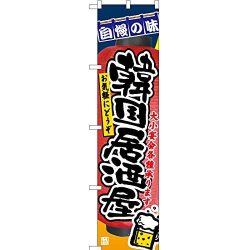 【3枚セット】のぼり 韓国居酒屋 TNS-976 看板 ポスター タペストリー 集客 【スマートのぼり】 [並行輸入品]