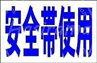 工場?現場「安全帯使用」 ティンメタルサインクリエイティブ産業クラブレトロヴィンテージ金属壁装飾理髪店コーヒーショップ産業スタイル装飾誕生日ギフト