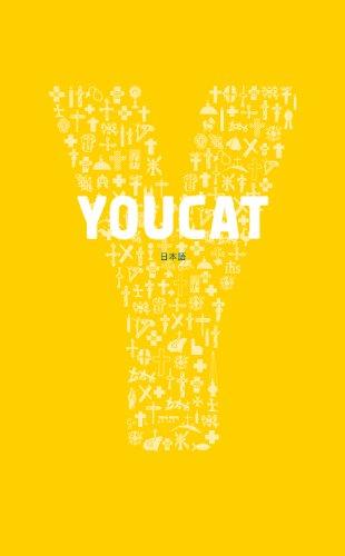 YOUCAT(日本語)――カトリック教会の青年向けカテキズム