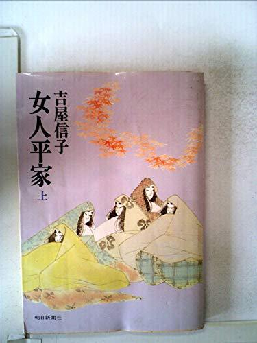 女人平家 上 (朝日文庫 よ 1-5)