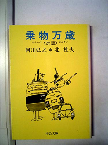 乗物万歳 (1981年) (中公文庫)
