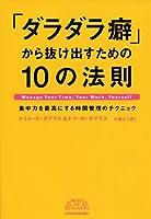 「ダラダラ癖」から抜け出すための10の法則―集中力を最高にする時間管理のテクニック (BEST OF BUSINESS)