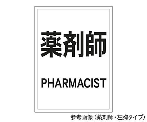ナカネ 反射ワッペン 事務 左胸 黒字/白 630-0000
