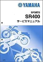 ヤマハ SR400(3HT/3HTR-B0H1)(3HTS除く) サービスマニュアル/整備書/基本版 3HT-28197-J1 QQS-CLT-001-3HT