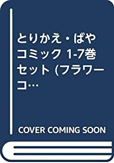 とりかえ・ばや コミック 1-7巻セット (フラワーコミックスアルファ)