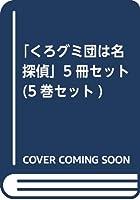 「くろグミ団は名探偵」5冊セット(5巻セット)