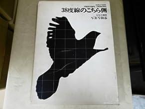 38度線のこちら側―今日の韓国 (1970年)