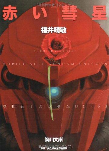 赤い彗星 機動戦士ガンダムUC(3) (角川文庫)