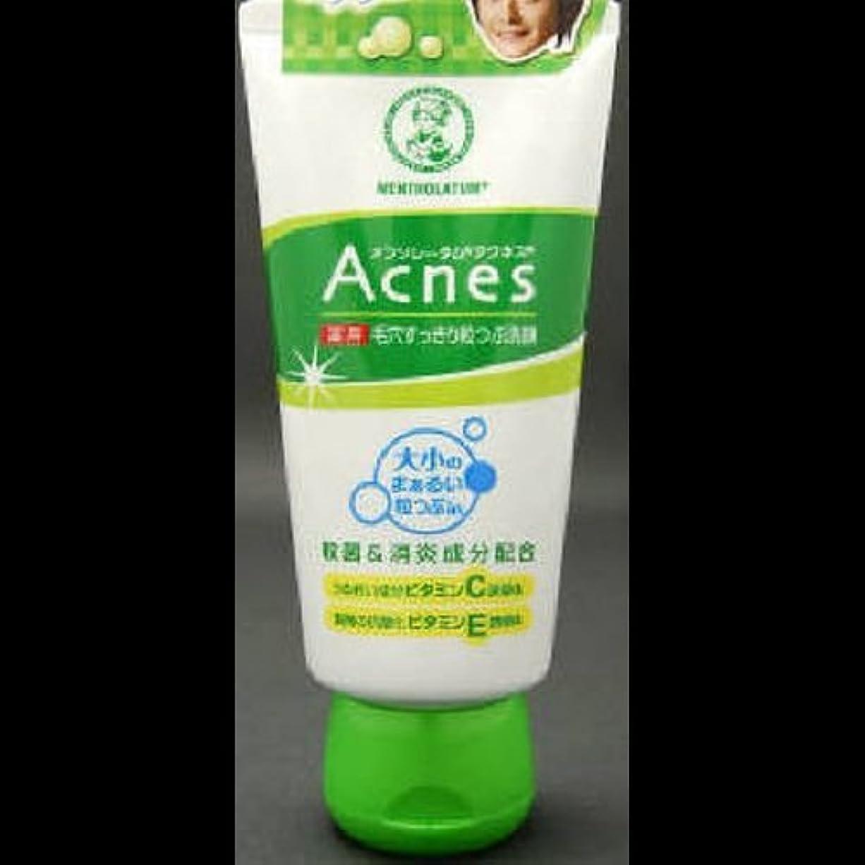 嫌悪アシスト軸【まとめ買い】メンソレータム アクネス 薬用 毛穴 すっきり 粒つぶ 洗顔 ×2セット