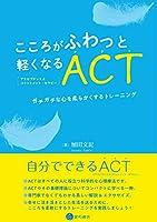 こころがふわっと軽くなるACT(アクセプタンス&コミットメント・セラピー) -ガチガチな心を柔らかくするトレーニング-
