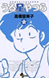 うる星やつら〔新装版〕(2) (少年サンデーコミックス)の画像