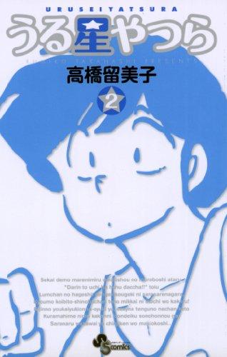 うる星やつら〔新装版〕(2) (少年サンデーコミックス)の拡大画像