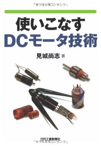 使いこなすDCモータ技術の詳細を見る