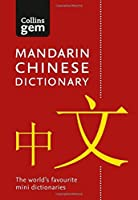 Collins Gem Chinese Dictionary by Collins Dictionaries(2016-08-01)