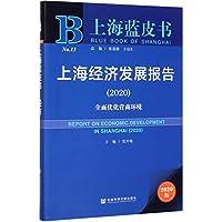 上海经济发展报告(2020全面优化营商环境2020版)/上海蓝皮书
