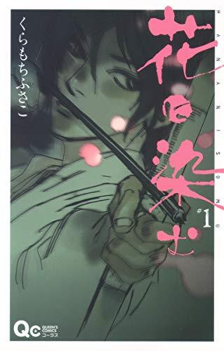 花に染む 1 (クイーンズコミックス)の詳細を見る