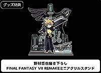 PS4 FAINALFANTASY7 ファイナルファンタジー 7 リメイク 限定 特典 野村哲也 描き下ろし アクリルスタンド