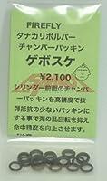 ファイアフライ FIRE FLY タナカ リボルバー用 チャンバーパッキン ゲボスケ (゜_゜)