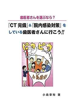 [小島 章裕]の歯医者さんを選ぶなら?: 『CT完備』&『院内感染対策』をしている歯医者さんに行こう!!