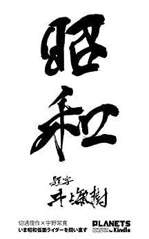 [切通 理作, 宇野 常寛]のいま昭和仮面ライダーを問い直す PLANETS ほぼ惑コレクション for Kindle