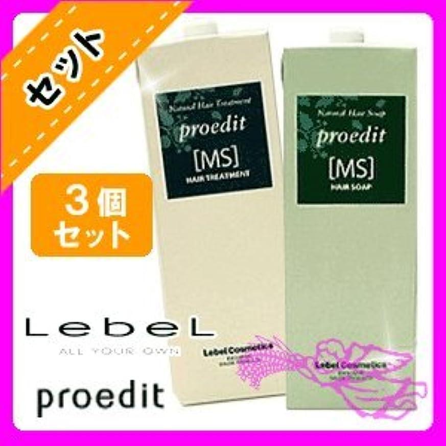 予測する敏感なセッションルベル プロエディット シャンプーMS 1600mL ×3個 セット & トリートメントMS 1600mL ×3個 セット セット 業務用 詰め替え用 LebeL proedit